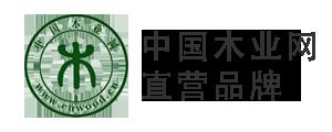 中国木业网直营品牌